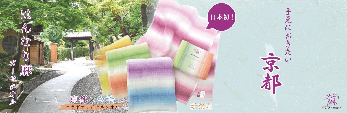 京都×今治 コラボオリジナルタオル はんなり麻 新発売