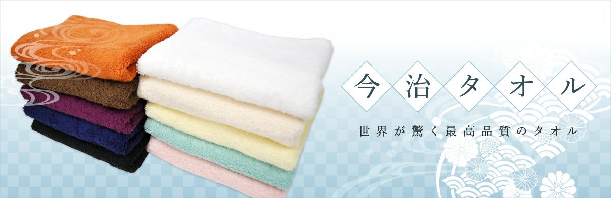 今治タオル - 世界が驚く最高品質のタオル