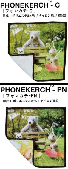 PHONEKERCH-C(片面プリント)・PHONEKERCH-P(両面プリント)