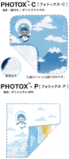PHOTOX-C(片面プリント)・PHOTOX-P(両面プリント)
