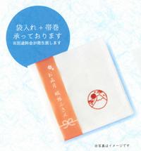 袋入+帯巻