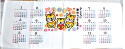 干支カレンダー(よこ)