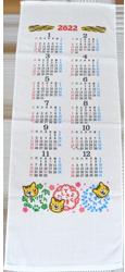 干支カレンダー(たて)